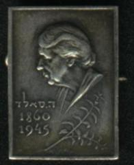 Bezalel Pin of Henrietta Szold (Founder of Hadassah)