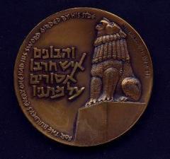 Valour – Israeli State Medal, 5718-1958