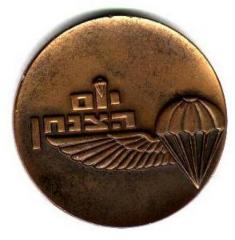 Medal of Israel Defense Forces Parachutist Day - 1969