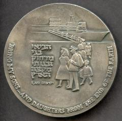 Medal Commemorating 25 Years of United Jewish Appeal's (UJA) Efforts at Rescuing Jews and Helping them Rebuild Their Lives