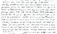 Rabbi Silver Untranslated Letter 15