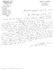 Rabbi Silver latter to the Agudas HaRabonim dated 1933