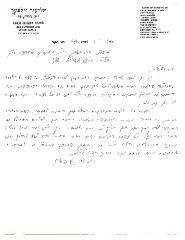 Rabbi Silver letter to the Agudas HaRabonim