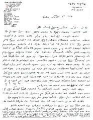Rabbi Silver letter to the Agudas HaRabonim dated 1934