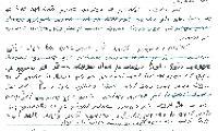 Rabbi Silver Untranslated Letter 21