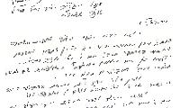 Rabbi Silver Untranslated Letter 13