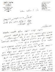 Rabbi Silver letter to the Agudas HaRobonim dated 1934