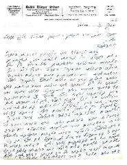 Rabbi Silver Untranslated Letter 2