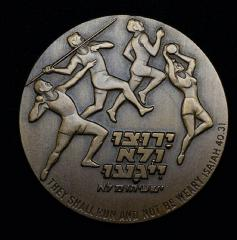 11th Ha'poel Games Medal – 1979