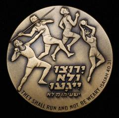 11TH Maccabiah Games Official Award Medal, 5741-1981