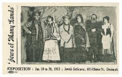 """Postcards Advertisement for Exposition in Cincinnati, Ohio of """"Jews of Many Lands"""""""