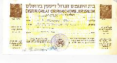 Diskin Great Orphan Home Jerusalem Contribution receipts - 1966 & 1967