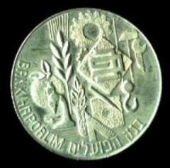 Beth Israel Hospital (Newark, New Jersey) 1928 Medal