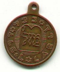 United Charity Institutions of Jerusalem / Mazel & Luck Medallion