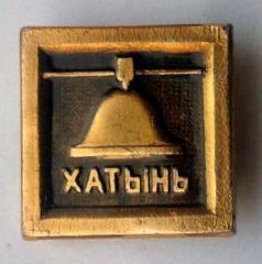Khatin Memorial Pin #9