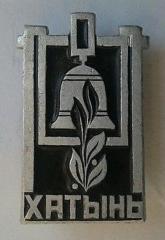 Khatin Memorial Pin #7