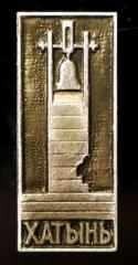 Khatin Memorial Pin #2