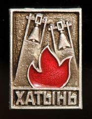 Khatin Memorial Pin #5