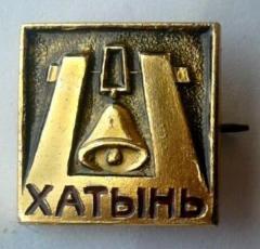 Khatin Memorial Pin #10