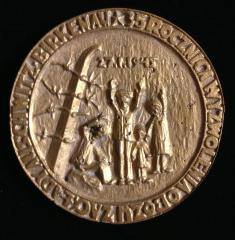 Polish Medal Commemorating the 35th Anniversary of the Liberation of the Auschwitz-Birkenau Concentration Camp