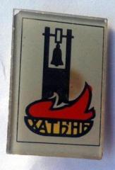 Khatin Memorial Pin #12