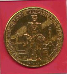 Khatin Memorial Medal