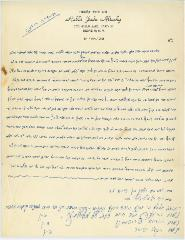 Letter Written by Rabbi Judah Altusky declaring that the husband named in the get (bill of divorce) has appointed a messenger to deliver the bill of divorce to his wife