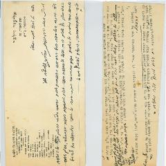 Letter Written by Rabbi Eliezer Silver in 1956 to Rabbi Yudel Grodner on Certain Halachos of Korban