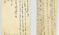Letter Written by Rabbi Eliezer Silver in 1956 to Rabbi Yudel Grodner on Certain Halachos of Korban