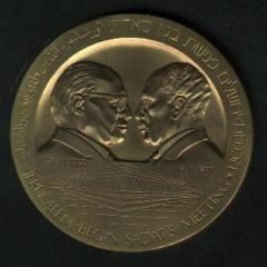 Medal Commemorating Sadat's Historic Visit to Israel in 1977