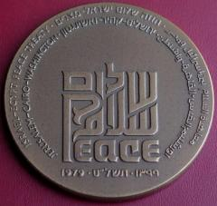 State of Israel Medal Commemorating the Egyptian / Israeli Peace