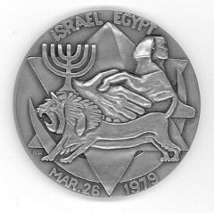 Judaic Heritage Society Medal Commemorating the Egyptian / Israeli Peace
