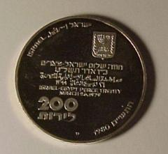 Coin Issued by the State of Israel in 1979 to Celebrate the Signing of the Egyptian / Israeli Peace Treaty