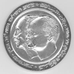 Medal Issued Commemorating the Egyptian / Israeli Peace