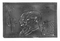 Copper Postcard Issued Commemorating the Egyptian / Israeli Peace
