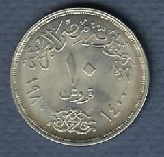 Coin Issued by the State of Egypt in 1980 to Celebrate the First Anniversary of the Signing of the Egyptian / Israeli Peace Treaty