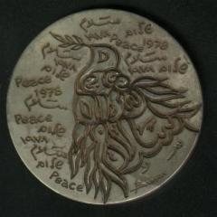 """Year of Peace - 1978"" Medal Commemorating the Egyptian / Israeli Peace"