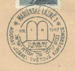 Agudath Israel Stamp from 1947 World Congress in Marienbad,Czechoslovakia