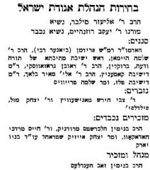 Article Regarding the 1941 Elections of the Administration of Agudas Yisroel