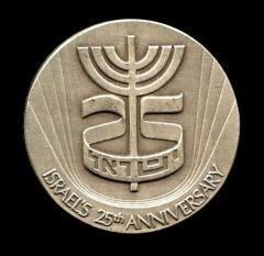 Israel State Medal Commemorating the 25th Anniversary of the Declaration of Independence, 5733-1973