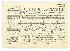 Postcard With Music Printed by Karen Kayemet Lisrael (Jewish National Fund) in Palestine