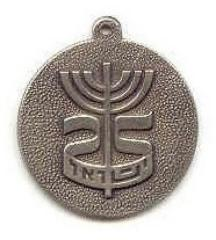 Medal Issued by Bank Leumi Le Israel, Ltd to the Delegates in their 10th Conference in 1973 in Honor of the 25th Anniversary of the State of Israel