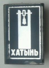 Khatin Memorial Pin #13