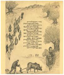 Prints with Hebrew Verses