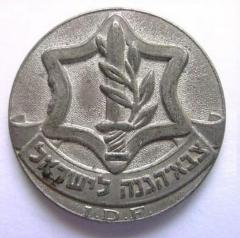 Israel Defense Forces Exhibition Medal Commemorating the 20th Anniversary of the Establishment of Israel