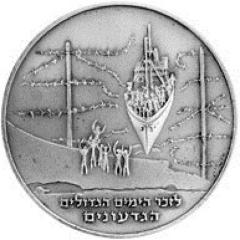 """The Gideonim"" Medal Commemorating the 20th Anniversary of Israel's Establishment"