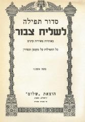 "Book Cover Leaf from ""Siddur L'Shliach Tzibbur"" A special siddur designed for use by the chazzan with large letters, printed in Jerusalem in 1963"