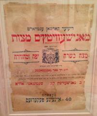 Manischewitz Matza Poster