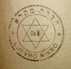 Seal of the Chevro [Chevra] Mikro, Cincinnati, Ohio - Part of the Beth Tefillah Synagogue