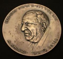 Avraham Krinitzi, First Mayor of Ramat Gan, Medal